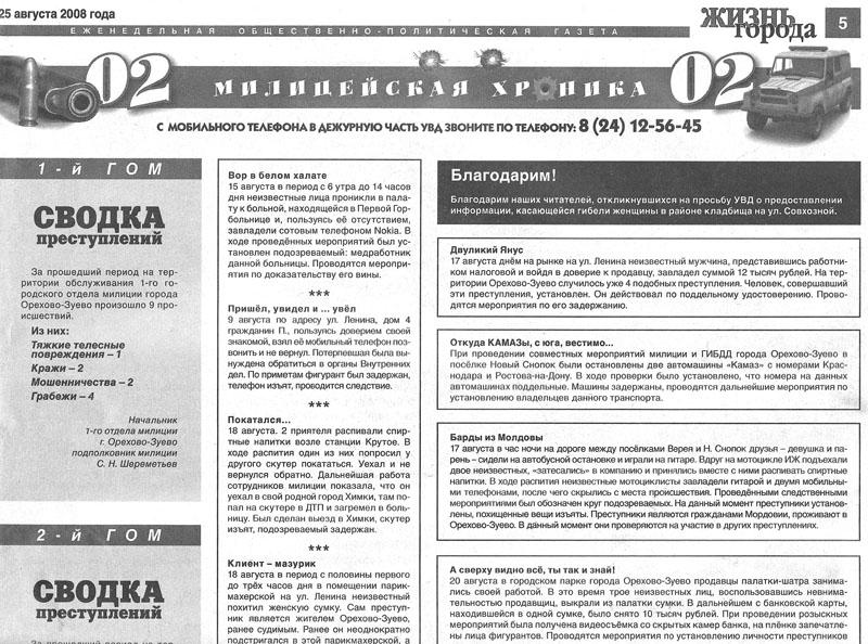 Частные объявления в газетах орехово-зуевского района аренда авто матиз в красноярске частные объявления