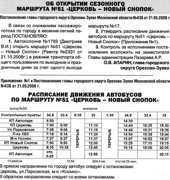 """Маршрут №51 """"Церковь - Новый"""