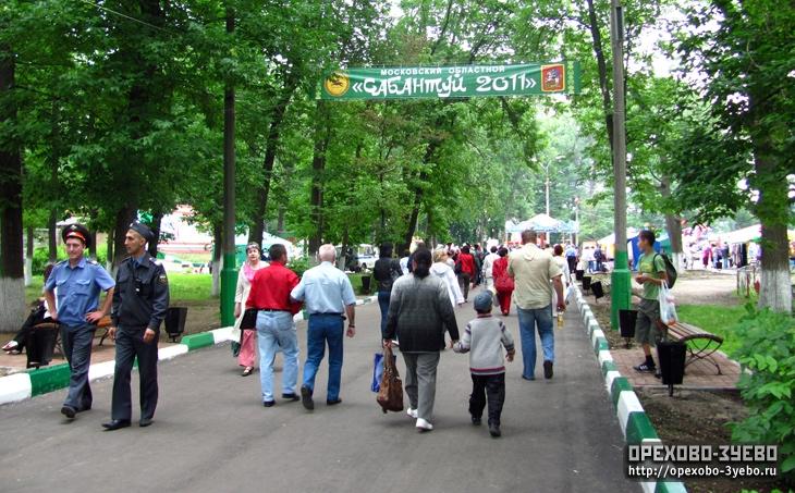 В Орехово-Зуеве состоялся Сабантуй